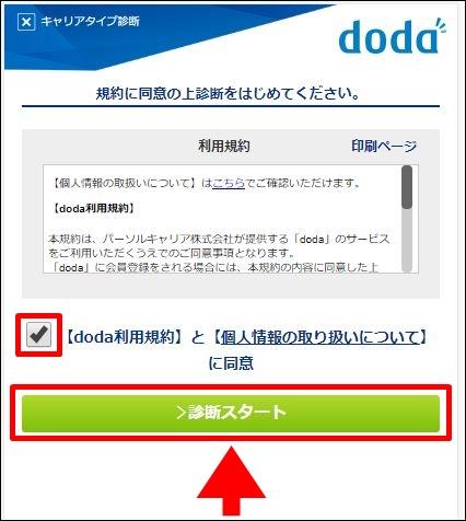 doda 適職診断 icqキャリアタイプ診断