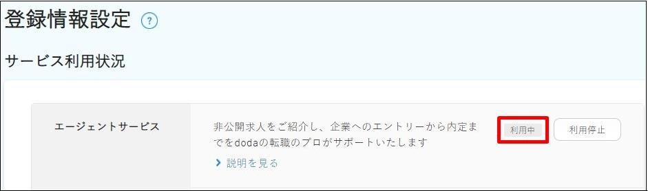 doda 断られる 再登録