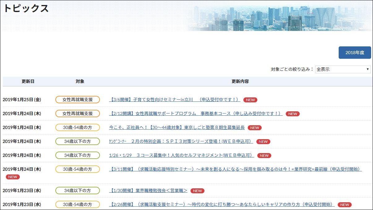 東京しごとセンター パソコン講座