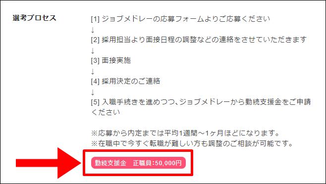 ジョブメドレー 勤続支援金 祝い金_01